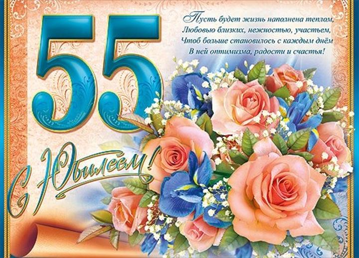 Поздравление в картинках с юбилеем 55