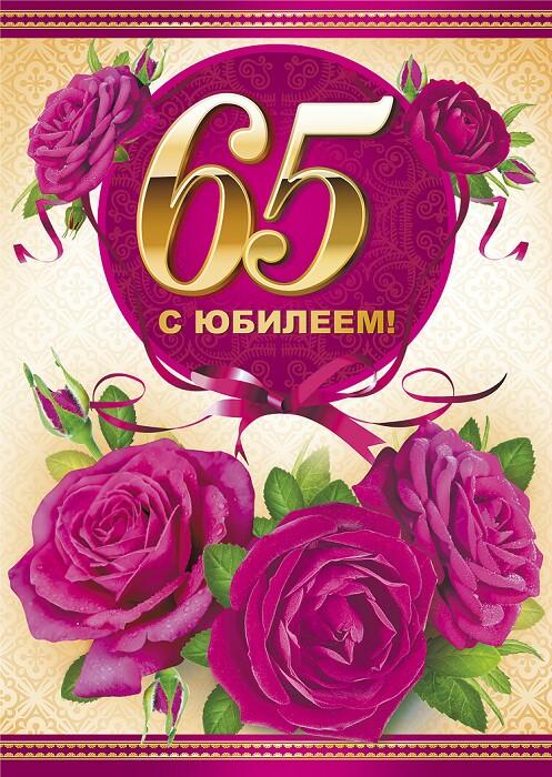 Поздравление открытка с юбилеем 65